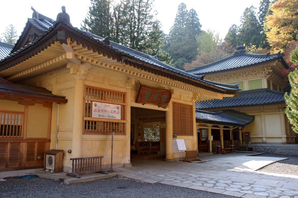 Museum Reihokan